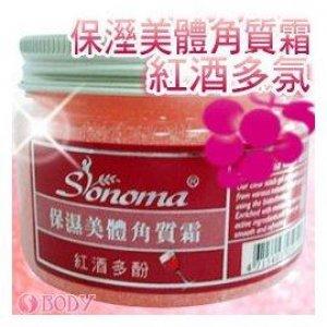 保濕美體角質霜-紅酒多酚