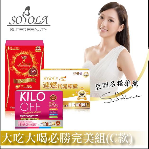 【SOSOLA】超燃素+爆纖抑阻速窈精華+速燃代謝膠囊