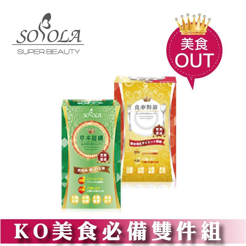 【SOSOLA】爆纖抑阻速窈精華+草本超纖膠囊
