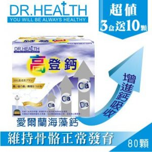 【DR.Health】高登鈣3盒