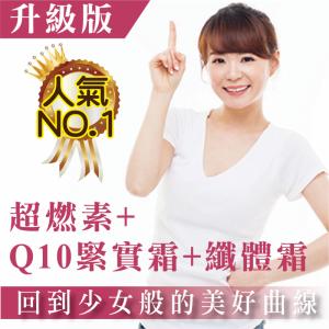 【SOSOLA】超燃素+Q10緊緻纖體霜+Q10身體緊實霜