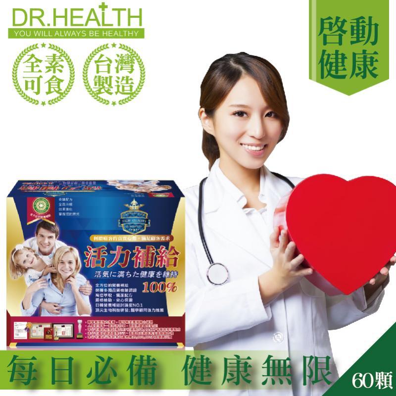 【DR.Health】易力康(60顆)