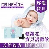 疼愛寶貝補養液-紫錐花寶貝護體飲