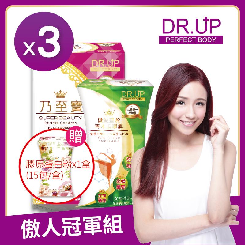 【DR.UP】乃至寶特濃第二代+青木瓜素食膠囊_3組