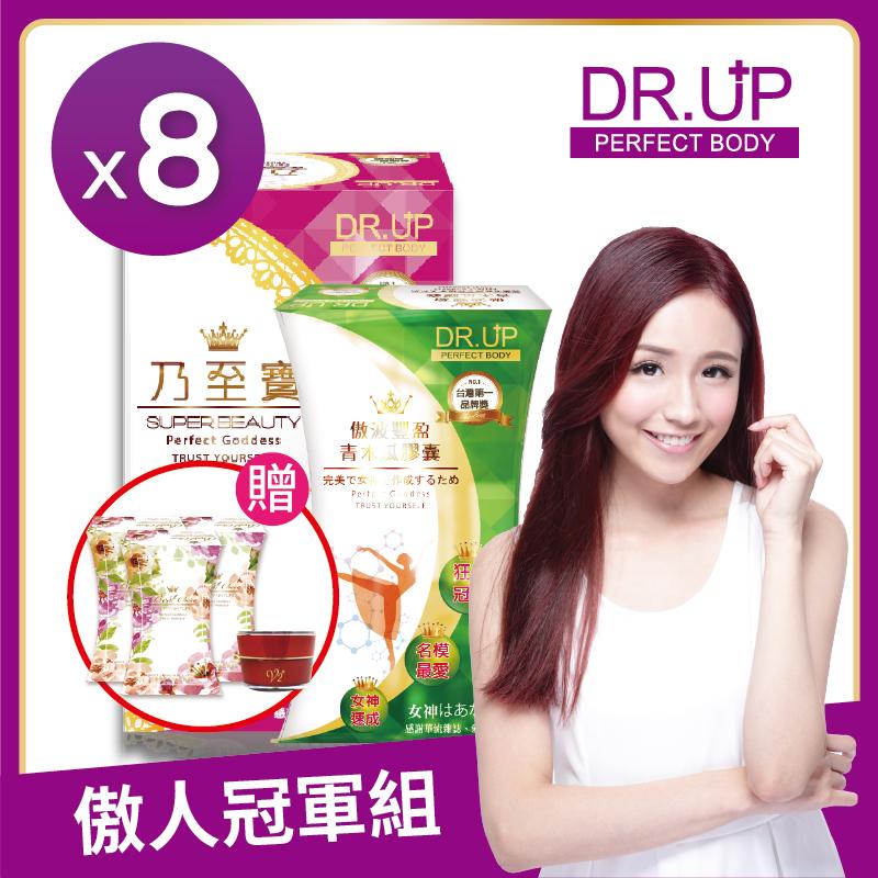 【DR.UP】乃至寶特濃第二代+青木瓜素食膠囊_8組