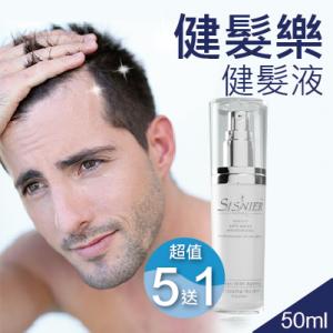 SISNIER健髮樂-健髮液