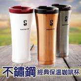 不銹鋼保溫咖啡杯550ml