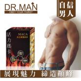 【DR.MAN】大男人補精錠