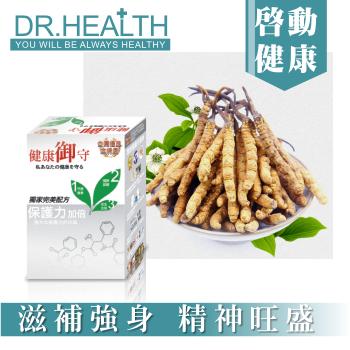 【DR.Health】冬蟲夏草膠囊