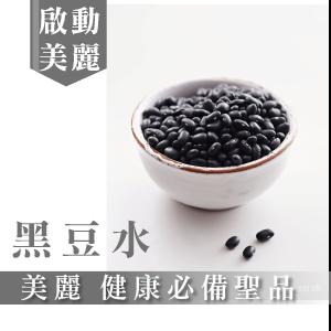 【Dr.Face】黑豆水