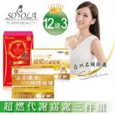 【SOSOLA】超燃素+速窈卡尼酸左旋肉鹼+速燃代謝膠囊
