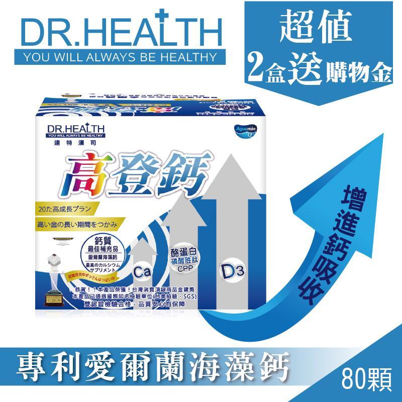 【達特漢司】高登鈣2盒