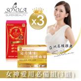 【SOSOLA】超燃素+速窈卡尼酸左旋肉鹼_3組