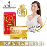 【SOSOLA】超燃素+速窈卡尼酸左旋肉鹼_6組