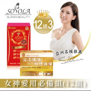 【SOSOLA】超燃素+速窈卡尼酸左旋肉鹼_12組