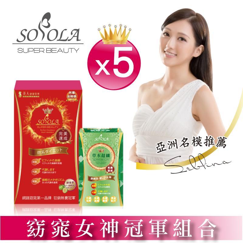 【SOSOLA】超燃素+草本超纖膠囊_5組