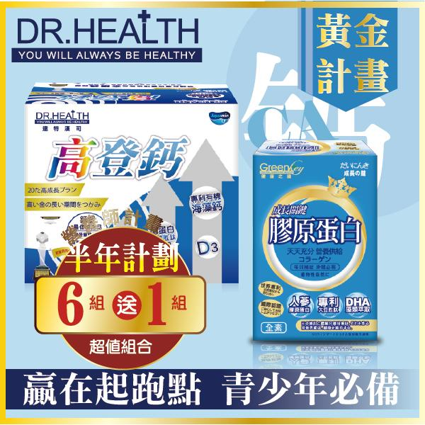 【達特漢司】高登鈣+膠原蛋白_6組
