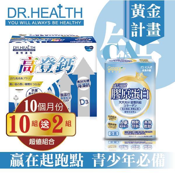 【達特漢司】高登鈣+膠原蛋白_10組