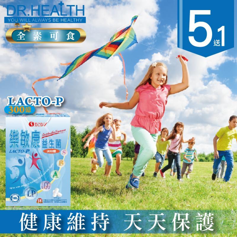 樂敏康益生菌 (5送1)