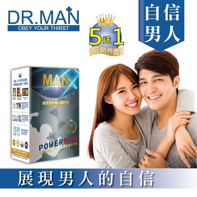 【DR.MAN】吾愛吾妻補精膠囊(5盒)