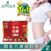 SOSOLA草本超纖膠囊 20盒