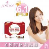 SOSOLA速燃代謝茶   6盒