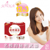 SOSOLA速燃代謝茶   12盒