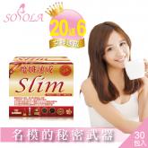 SOSOLA速燃代謝茶  20盒