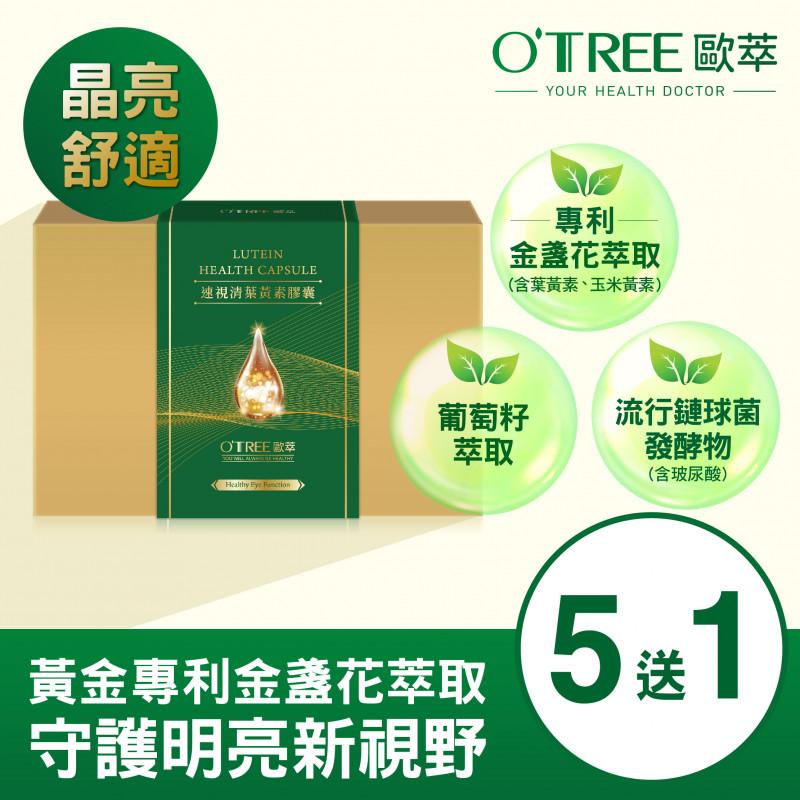 【歐萃OTREE】速視清葉黃素膠囊  (5送1)