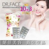 【Dr.Face】皇室御用頂級奈米珍珠錠(10盒)