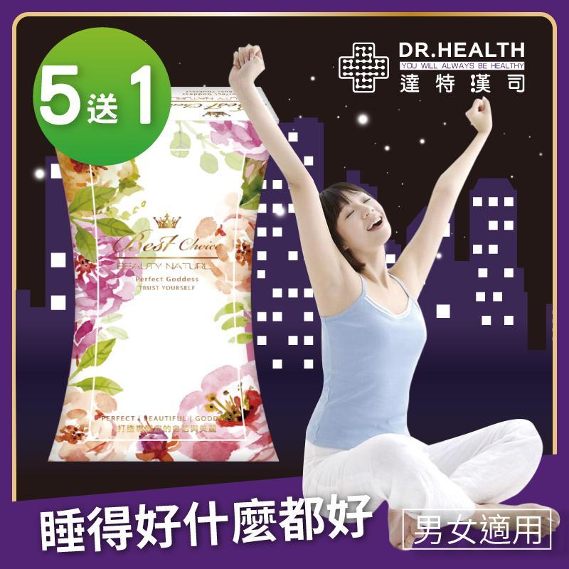 【DR.Health】舒眠睡美人(5送1)