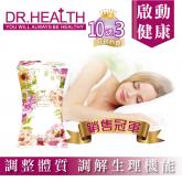【DR.Health】舒眠睡美人(10盒)