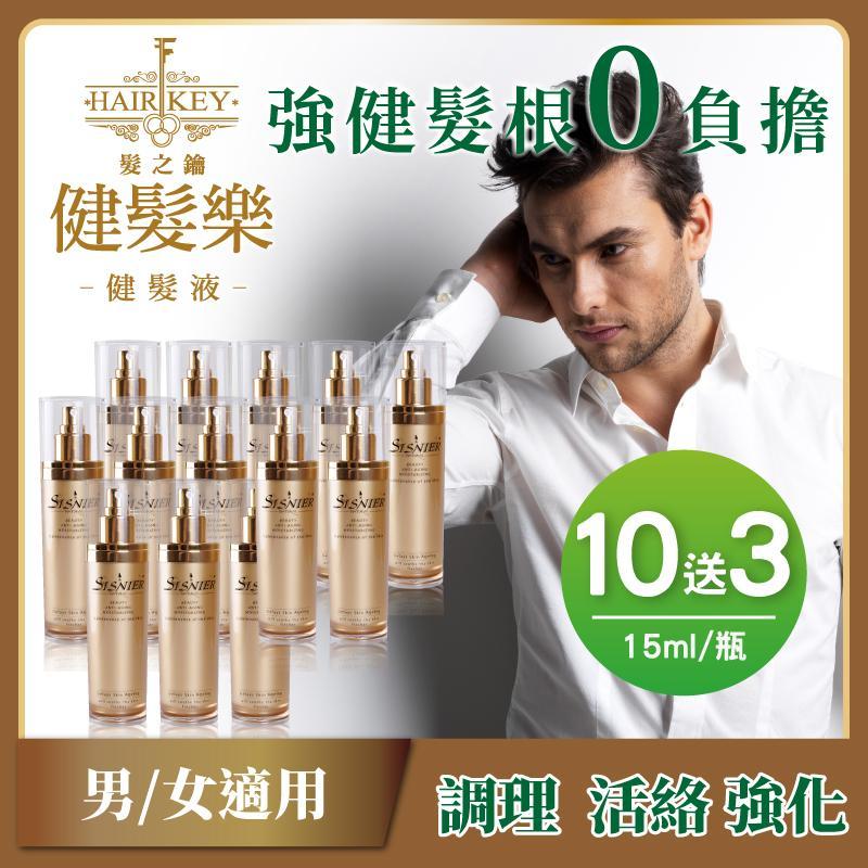 健髮樂-健髮液15ml(10瓶送3瓶)