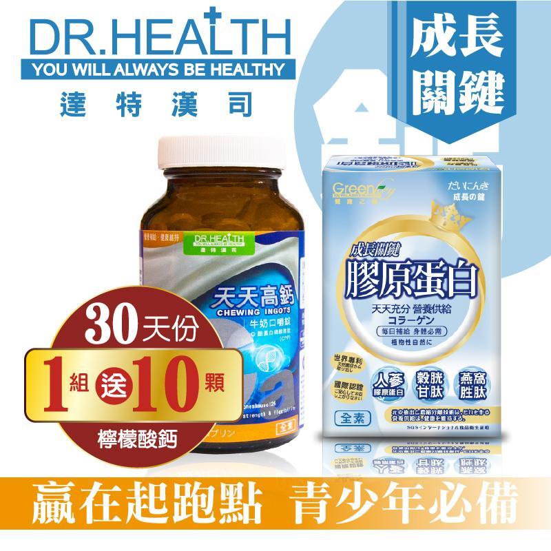 【DR.Health】天天高鈣+膠原蛋白