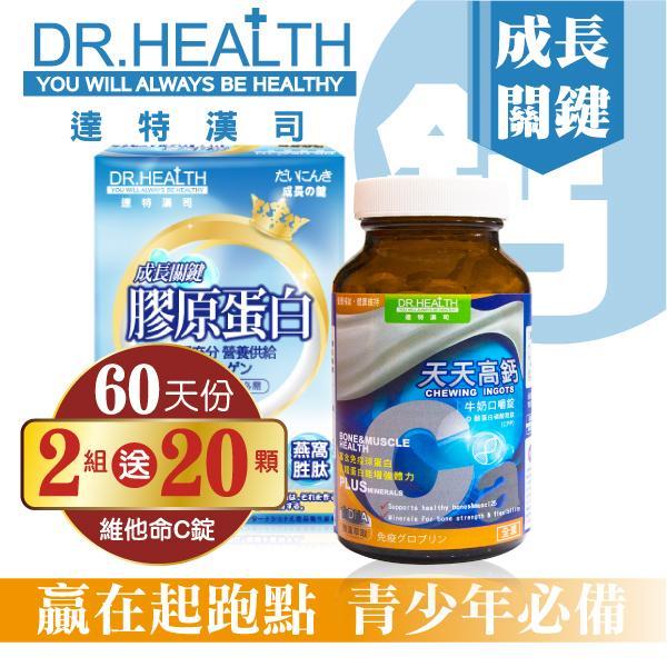 【DR.Health】天天高鈣+膠原蛋白_2組