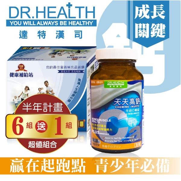 【DR.Health】天天高鈣+膠原蛋白_6組送1組