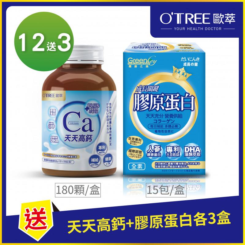 【歐萃OTREE】天天高鈣+膠原蛋白_12組送3組