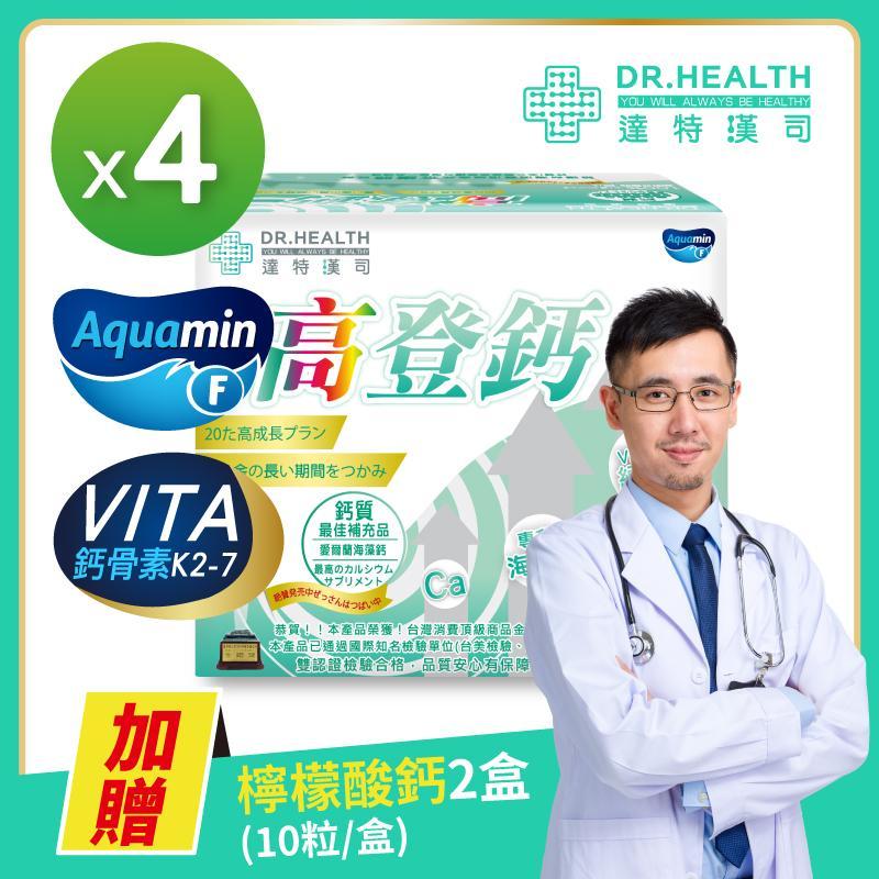 【達特漢司】第三代-高登鈣 4盒