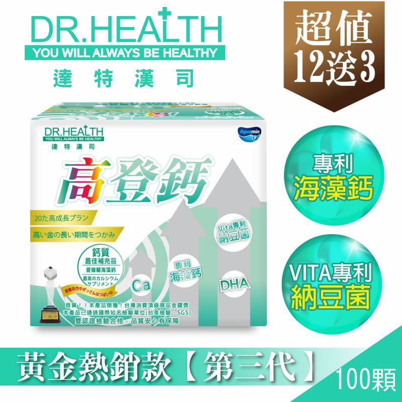 【達特漢司】第三代-高登鈣 12盒