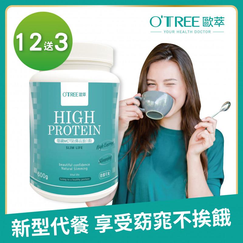 【歐萃OTREE】爆纖MCT防彈高蛋白粉(12送3)