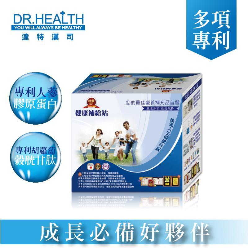 【DR.Health】鑽活膠原蛋白粉