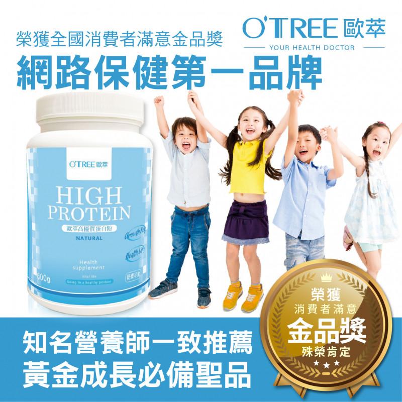 【歐萃OTREE】DH高優質蛋白粉