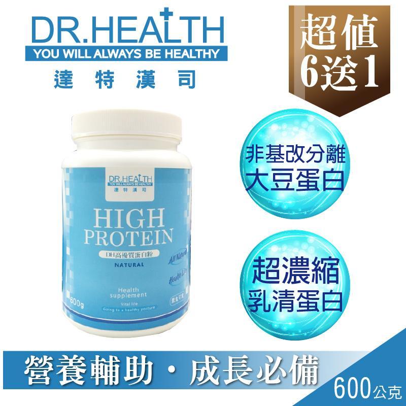 DH高優質蛋白粉6瓶