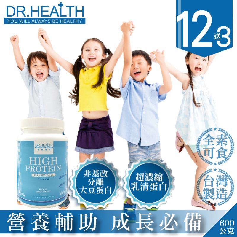 DH高優質蛋白粉(12送3)