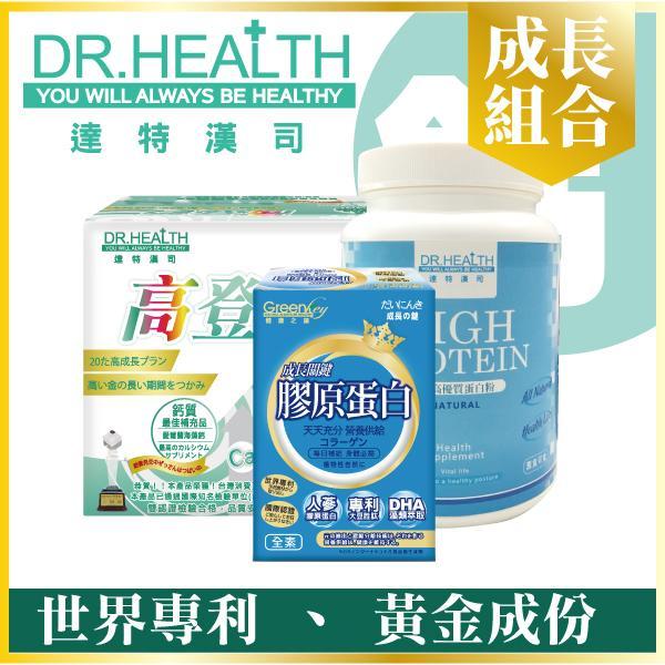 【達特漢司】第三代高登鈣+膠原蛋白+高優質蛋粉_1組
