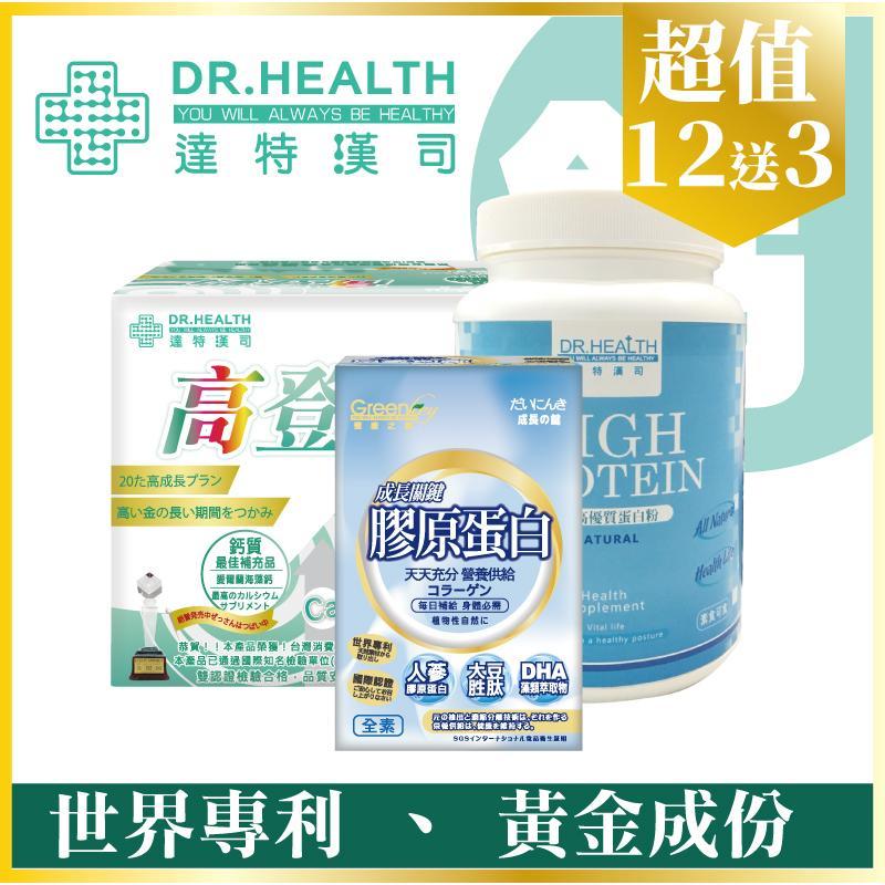 【達特漢司】第三代高登鈣+膠原蛋白+高優質蛋粉_12組