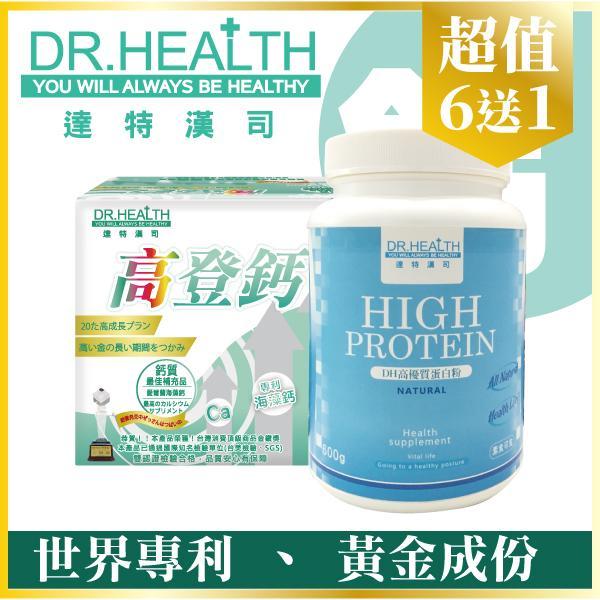 【達特漢司】第三代高登鈣+高優質蛋白粉_6組