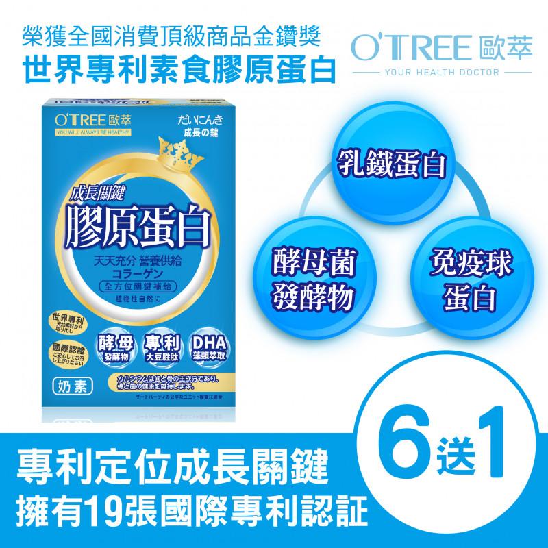 【歐萃OTREE】鑽活膠原蛋白粉(6盒)