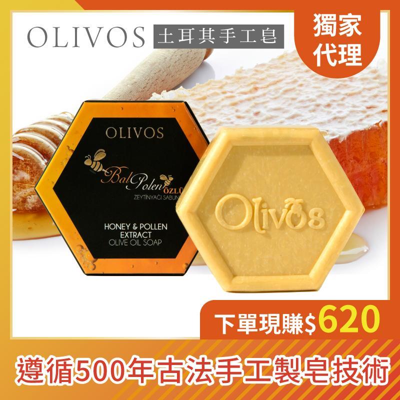 OLIVOS 奧莉芙蜂巢激光煥白皂