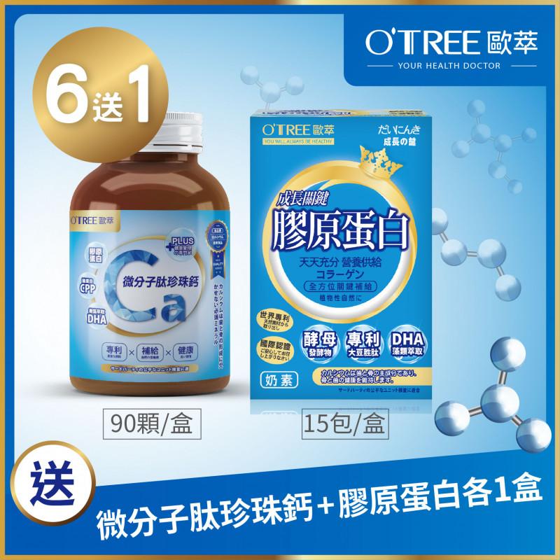 【歐萃OTREE】微分子肽珍珠鈣+鑽活膠原蛋白粉(6組)